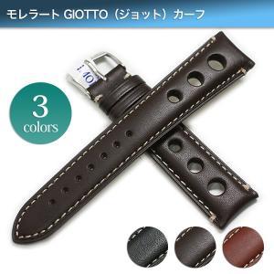 モレラート GIOTTO(ジョット)カーフ時計ベルト 対応サイズ:18mm,20mm,22mm|tokeiyanet