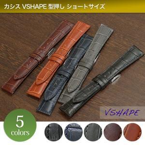 カシス VSHAPE 型押し ショートサイズ 時計ベルト tokeiyanet