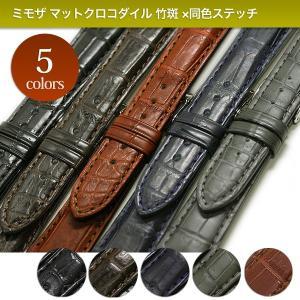 ミモザ マットクロコダイル 竹斑 ×同色ステッチ 時計ベルト 対応サイズ:18mm,19mm,20mm,22mm|tokeiyanet
