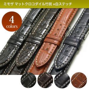 ミモザ マットクロコダイル竹斑 ×白ステッチ 時計ベルト|tokeiyanet