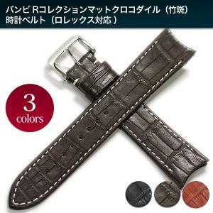 バンビ Rコレクションマットクロコダイル(竹斑) 時計ベルト(ロレックス対応 )|tokeiyanet