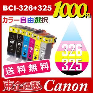 BCI-326+325/6MP 11個セット ( 送料無料 自由選択 BCI-325PGBK BCI-326BK BCI-326C BCI-326M BCI-326Y BCI-326GY ) キャノン互換インク toki