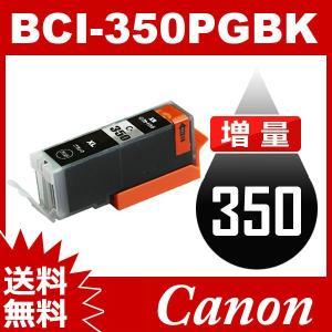 BCI-350PGBK ブラック 増量 互換インクカートリッジ Canon BCI-350-PGBK インク キャノン互換インク キャノン プリンタインク キヤノン 送料無料 toki