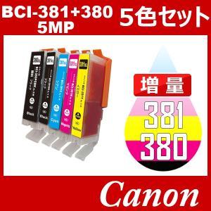 BCI-381XL+380XL/5MP 増量 5色セット BCI-380XL BCI-381XL BCI-380XLPGBK BCI-381XLBK BCI-381XLC BCI-381XLM BCI-381XLY 互換インク toki