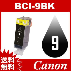 BCI-9BK ブラック 互換インク インク キャノン互換インク キャノン キャノン CANON キャノンインクカートリッジ 送料無料