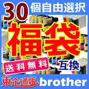 30個 ブラザーインク福袋 LC117 LC115 LC113 LC111 LC110 LC11 LC12 LC17 LC16 LC111BK LC113BK LC11BK LC12BK   30個 型番 カラー選べる,更に送料無料 toki