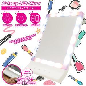 調色モード LED ビューティー ミラー デスク 化粧鏡 女優ミラー ハリウッドミラー スタンドミラー メイクアップ かわいい 高級感 人気|toki