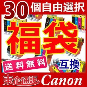 30個 キヤノンインク福袋 BCI-351+350 BCI-326+325 BCI-321+320 BCI-7e+9BK BCI-3e BCI-351 BCI-350 BCI-325   30個 型番 カラー選べる,更に送料無料 toki