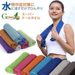 クールタオル 3枚セット(セット選択可) + 2枚おまけ 計5枚 green life ひんやりタオル 冷却タオル 熱中症対策 ネッククーラー 冷たいタオル 冷えるタオル|toki