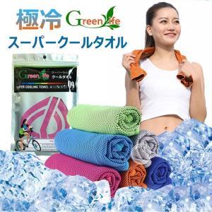 クールタオル 4枚セット green life ひんやりタオル キッズ 冷却タオル 送料無料 熱中症対策に ネッククーラー towel 冷たいタオル 冷えるタオル クールスカーフ|toki