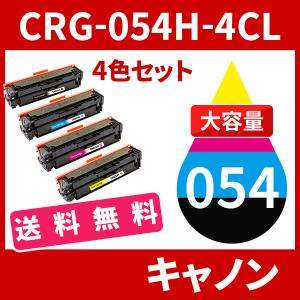 CRG-054H 大容量タイプ 4色送料無料 キヤノン Canon 汎用トナー CRG-054HBK CRG-054HBLK CRG-054HCYN CRG-054HMAG CRG-054HYEL toki