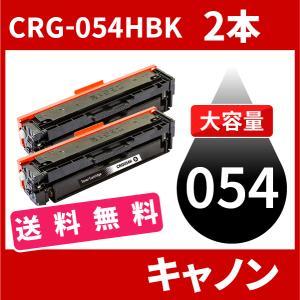 CRG-054H 大容量タイプ CRG-054HBK CRG-054HBLK ブラック 2本セット送料無料 キヤノン Canon 汎用トナー MF644Cdw MF642Cdw LBP622C LBP621C toki