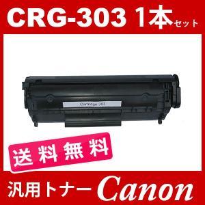 CRG-303 crg-303 crg303 1本セット 送料無料 キャノン ( トナーカートリッジ303 ) CANON LBP3000 LBP3000B 汎用トナー|toki