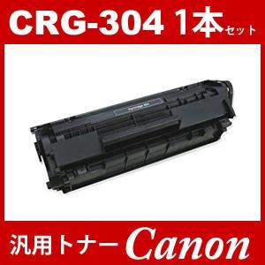CRG-304 crg-304 crg304 1本セット キャノン トナーカートリッジ304 CANON D450 MF4010 MF4100 MF4120 MF4130 MF4150 MF4270|toki