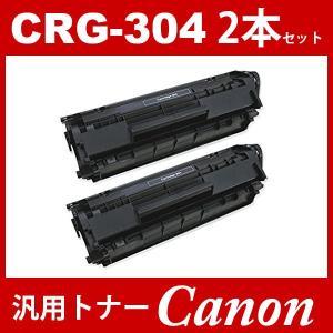 CRG-304 crg-304 crg304 2本セット キャノン トナーカートリッジ304 CANON D450 MF4010 MF4100 MF4120 MF4130 MF4150 MF4270|toki