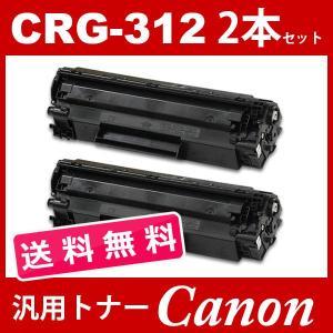 CRG-312 crg-312 crg312 2本セット 送料無料 キャノン ( トナーカートリッジ312 ) CANON LBP3100 ( LBP-3100 ) 汎用トナー|toki