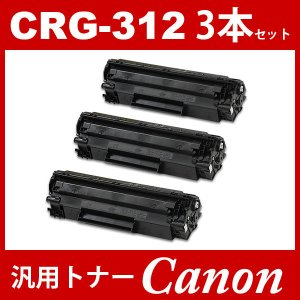 CRG-312 crg-312 crg312 3本セット キャノン ( トナーカートリッジ312 ) CANON LBP3100 ( LBP-3100 ) 汎用トナー|toki