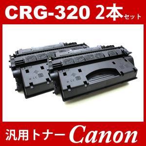CANON キヤノン カートリッジCRG-320 CRG320 2本セット キャノン ( トナーカートリッジ320 ) Satera MF6780dw MF6880dw 汎用トナー|toki