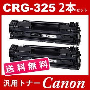 CRG-325 crg-325 crg325 2本セット 送料無料 キャノン ( トナーカートリッジ325 ) CANON LBP6040 LBP6030 汎用トナー toki