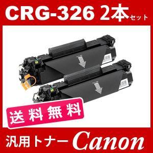 CRG-326 crg-326 crg326 キャノン ( 2本セット送料無料 ) ( トナーカートリッジ326 ) CANON LBP6200 ( LBP-6200 ) 汎用トナー|toki
