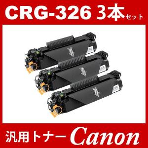 CRG-326 crg-326 crg326 キャノン ( 3本セット ) ( トナーカートリッジ326 ) CANON LBP6200 ( LBP-6200 ) 汎用トナー|toki