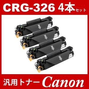 CRG-326 crg-326 crg326 キャノン ( 4本セット ) ( トナーカートリッジ326 ) CANON LBP6200 ( LBP-6200 ) 汎用トナー