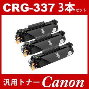 crg-337 crg337 ( トナー337 ) キャノン互換トナーcrg-337 (3本セット ) Canon Satera MF216n MF222dw MF224dw MF226dn MF229dw 汎用トナー|toki