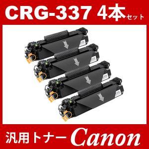 crg-337 crg337 ( トナー337 ) キャノン互換トナーcrg-337 (4本セット ) Canon Satera MF216n MF222dw MF224dw MF226dn MF229dw 汎用トナー toki