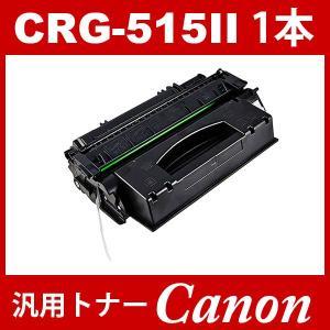 crg-515ii crg515ii crg-515II crg515II crg-515 crg515 キャノン 増量( 1本セット ) ( トナーカートリッジ515 ) LBP3310 汎用トナー|toki