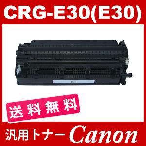 E30 e30 ( トナーカートリッジE30 ) ( 1本セット送料無料 ) CANON FC310 FC316 FC330 FC336 FC500 FC520 PC770 PC775 PC950 PC980 汎用トナー|toki