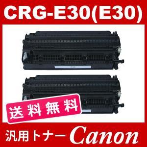 E30 e30 ( トナーカートリッジE30 ) ( 2本セット送料無料 ) CANON FC310 FC316 FC330 FC336 FC500 FC520 PC770 PC775 PC950 PC980 汎用トナー|toki