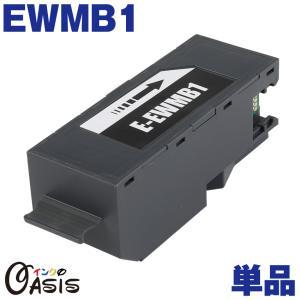 EWMB1 エプソン 単品 互換メンテナンスボックス 対応機種 EW-M770T EW-M770TW EW-M970A3T|toki