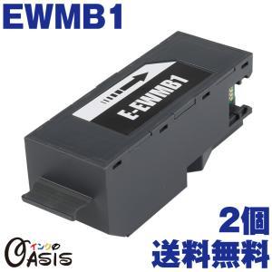 EWMB1 2個 エプソン 送料無料 互換メンテナンスボックス 対応機種 EW-M770T EW-M770TW EW-M970A3T|toki