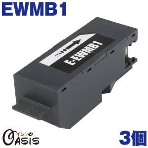 EWMB1 3個 エプソン 互換メンテナンスボックス 対応機種 EW-M770T EW-M770TW EW-M970A3T|toki
