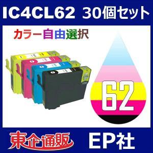 IC62 IC4CL62 30個セット ( 自由選択 ICBK62 ICC62 ICM62 ICY62 ) 互換インク インクカートリッジ