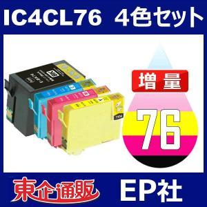 IC76 IC4CL76 4色セット 増量 中身 ( ICBK76 ICC76 ICM76 ICY76 ) ( 互換インク ) EPSON