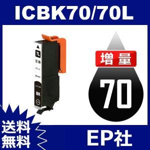 IC70L IC6CL70L ICBK70L ブラック 増量 互換インクカートリッジ EP社 IC70-BK EP社インクカートリッジ 送料無料 toki