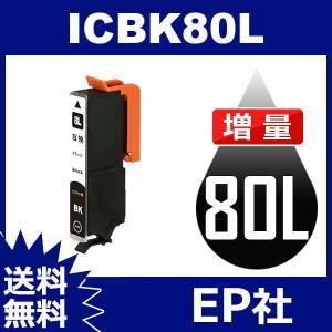 IC80L ICBK80L ブラック 増量 互換インクカートリッジ EP社 IC80-BK EP社インクカートリッジ 送料無料 toki