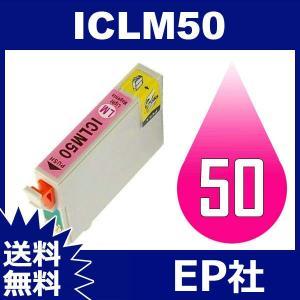 IC50 IC6CL50 ICLM50 ライトマゼンタ 互換インクカートリッジ EPSON IC50-LM インクカートリッジ 送料無料