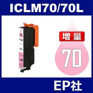 IC70L ICLM70L ライトマゼンタ 増量 互換インクカートリッジ EPSON IC70-LM エプソンインクカートリッジ