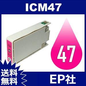 IC47 IC6CL47 ICM47 マゼンタ 互換インクカートリッジ EPSON IC47-M エプソンインクカートリッジ 送料無料