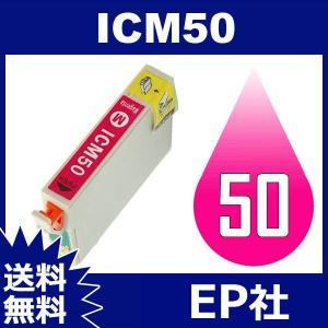 IC50 IC6CL50 ICM50 マゼンタ 互換インクカートリッジ EPSON IC50-M エプソンインクカートリッジ 送料無料