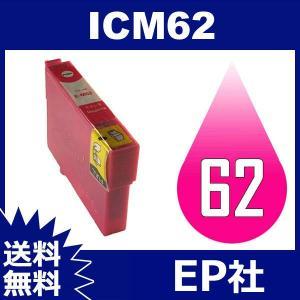 IC62 IC4CL62 ICM62 マゼンタ 互換インクカートリッジ エプソンインクカートリッジ インクカートリッジ EPSON 送料無料