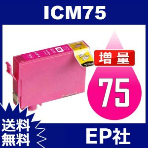 IC75 IC4CL75 ICM75 マゼンタ 増量 ( エプソン互換インク ) EPSON 送料無料