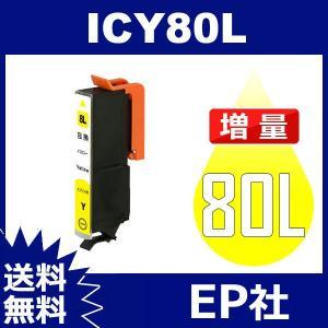IC80L ICY80L イェロー 増量 互換インクカートリッジ EP社 IC80-Y EP社インクカートリッジ 送料無料 toki