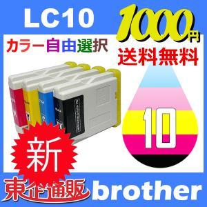 LC10 LC10-4PK 12個セット ( 送料無料 自由選択 LC10BK LC10C LC10M LC10Y ) ブラザー brother ブラザー互換インクカートリッジ|toki