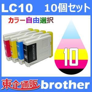 LC10 LC10-4PK 10個セット ( 自由選択 LC10BK LC10C LC10M LC10Y ) BR社プリンター用 BR社 BR社プリンター用互換インクカートリッジ|toki