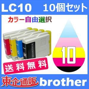 LC10 LC10-4PK 10個セット ( 送料無料 自由選択 LC10BK LC10C LC10M LC10Y ) BR社プリンター用 BR社 BR社プリンター用互換インクカートリッジ|toki
