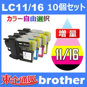 LC11 LC11-4PK 10個セット ( 自由選択 LC11BK LC11C LC11M LC11Y ) BR社プリンター用 BR社 BR社プリンター用互換インクカートリッジ toki