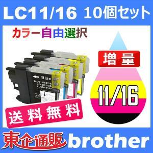 LC11 LC11-4PK 10個セット ( 送料無料 自由選択 LC11BK LC11C LC11M LC11Y ) BR社プリンター用 BR社 BR社プリンター用互換インクカートリッジ|toki